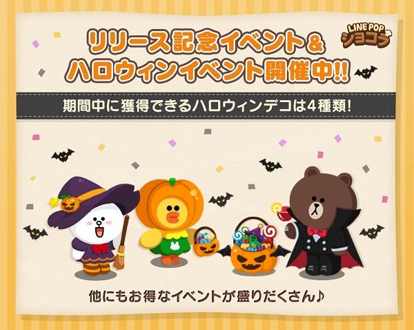 /stf/linecorp/ja/pr/POP3_halloween_TL_jp.jpg