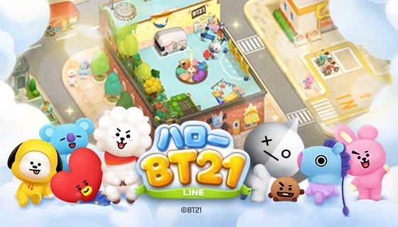 Line Game世界で愛される人気キャラクターbt21がline Game