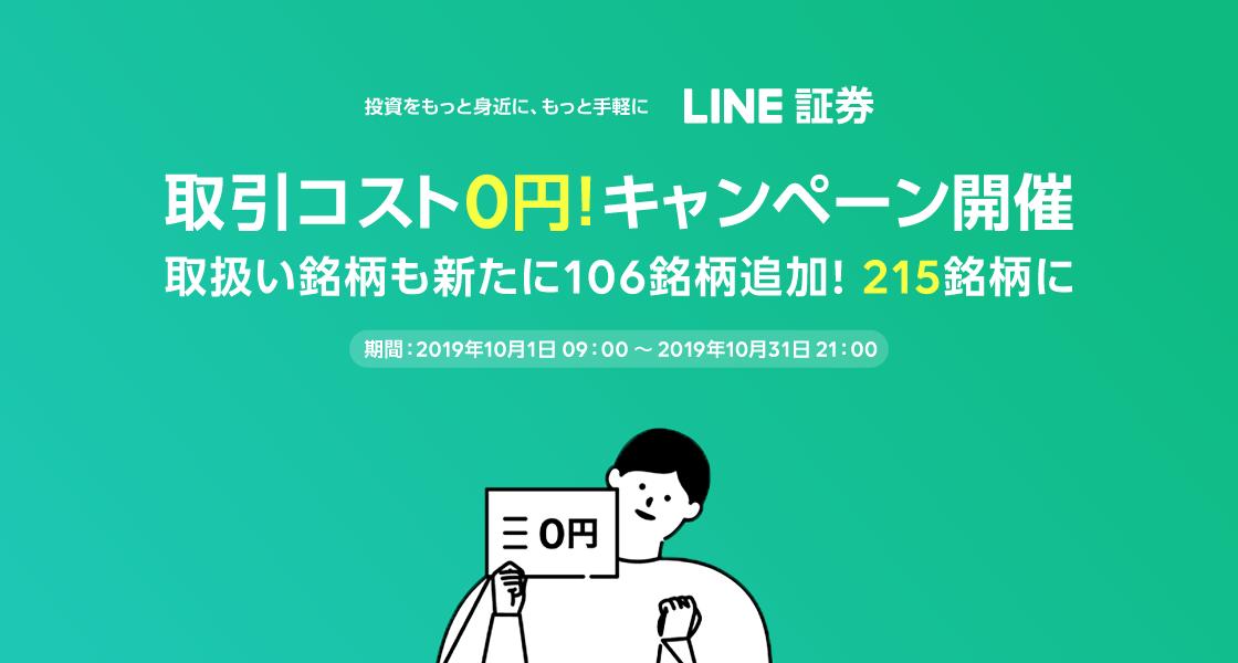 /stf/linecorp/ja/pr/PRrelease20190930_02mainimg_linesecurities.png