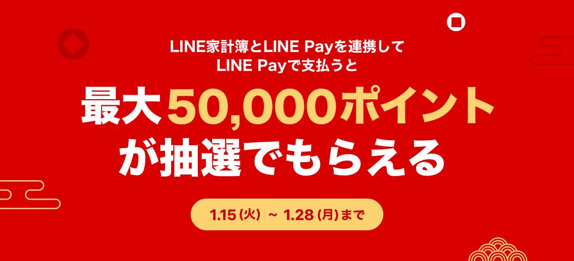 /stf/linecorp/ja/pr/PayCP.png