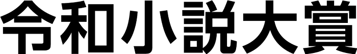 /stf/linecorp/ja/pr/REIWANovelAward_logo.png