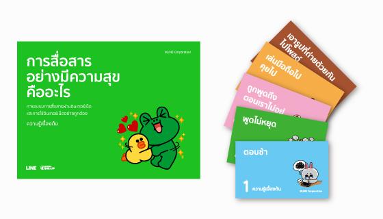 /stf/linecorp/ja/pr/Teachingmaterialimage_thailand.jpg