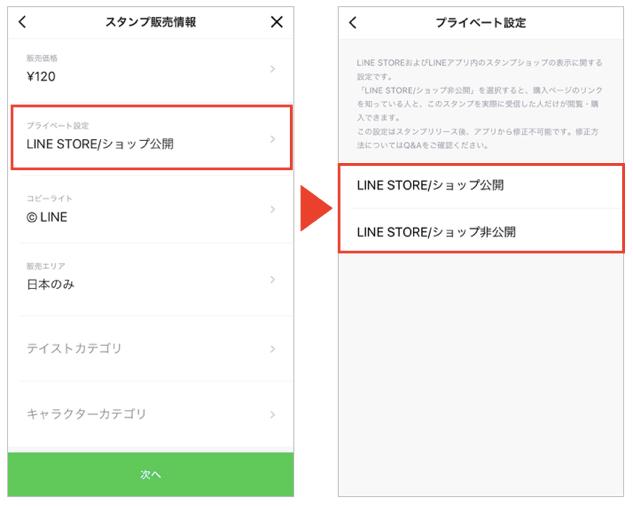 /stf/linecorp/ja/pr/app_image.png