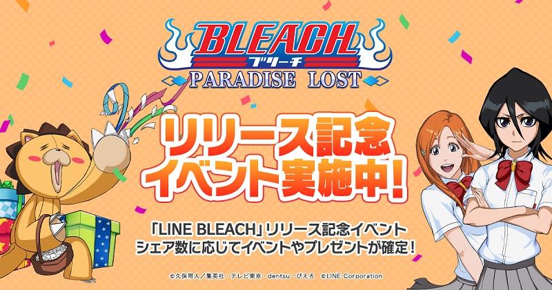 /stf/linecorp/ja/pr/bleach_event.jpg