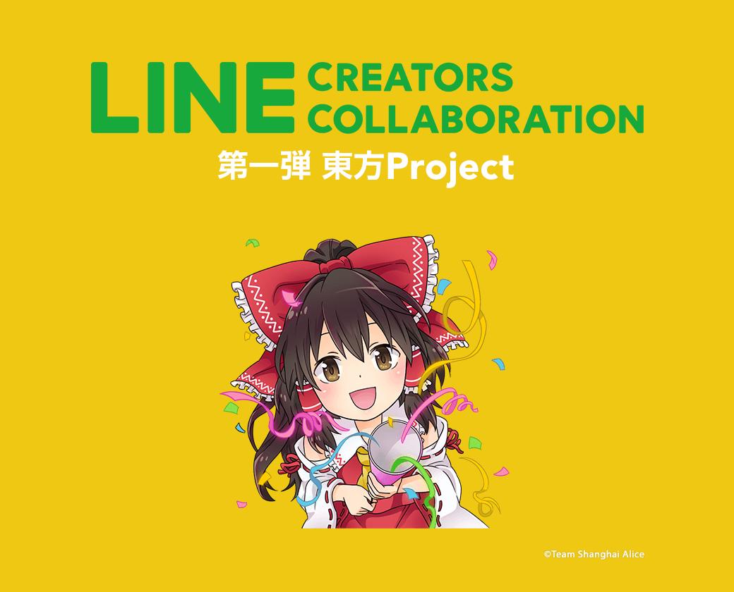 /stf/linecorp/ja/pr/collaboration_toho.png