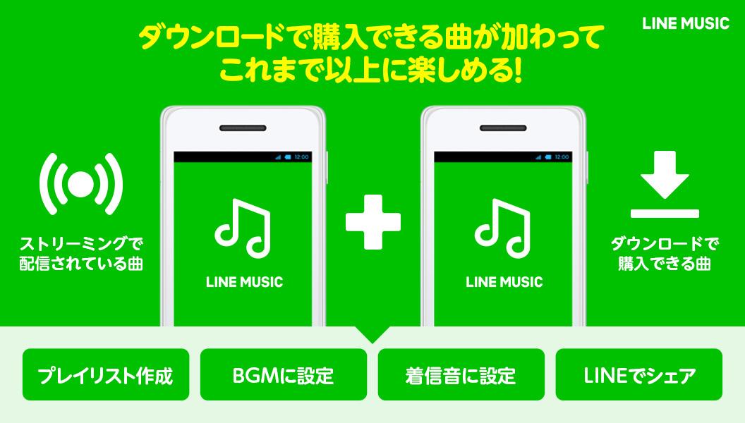 /stf/linecorp/ja/pr/download.jpg