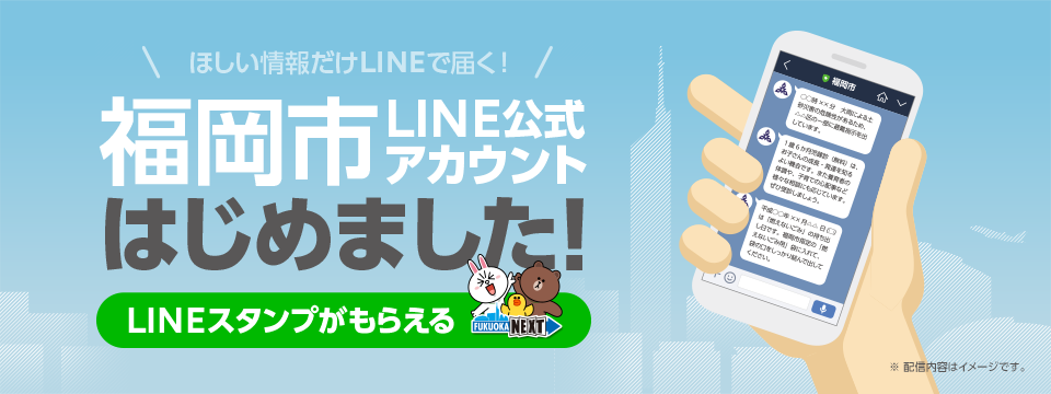 /stf/linecorp/ja/pr/fukuokacityweb2_960x360.png