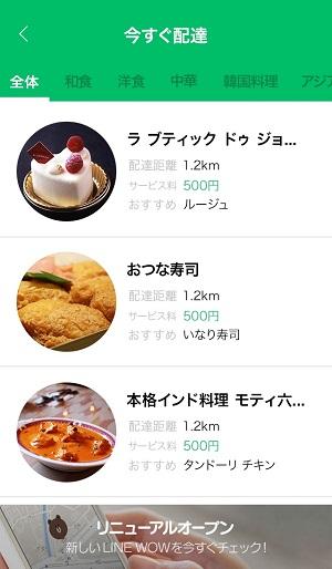 /linecorp/ja/pr/imasugu_small.jpg