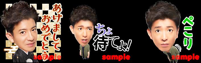 /stf/linecorp/ja/pr/kimuratakuya_stamp.png
