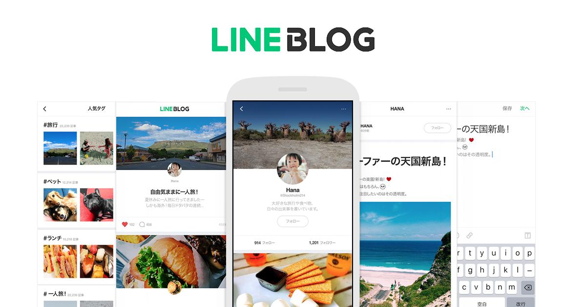 LINEブログのトップページのファーストビュー画像