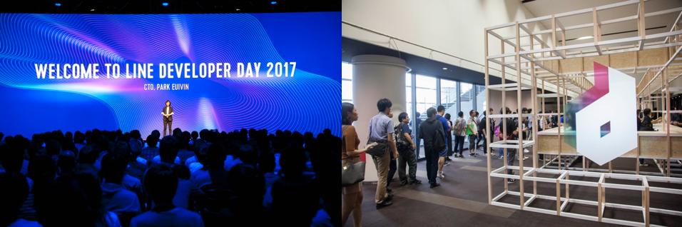 /stf/linecorp/ja/pr/linedeveloperday2017.png