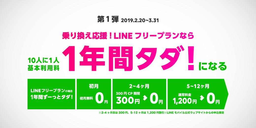 /stf/linecorp/ja/pr/linemobile0220_04_0308.png