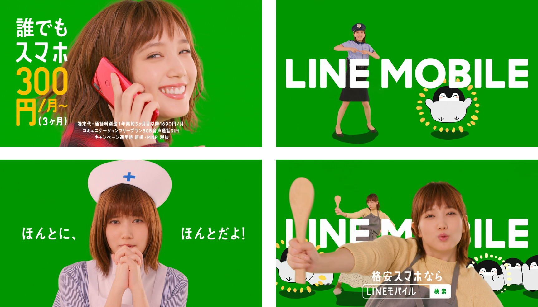 /stf/linecorp/ja/pr/linemobilecm_01.png