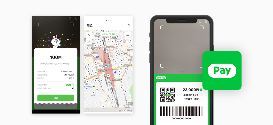 LINE Pay】決済機能に特化した初のユーザー向けアプリをリリース ...