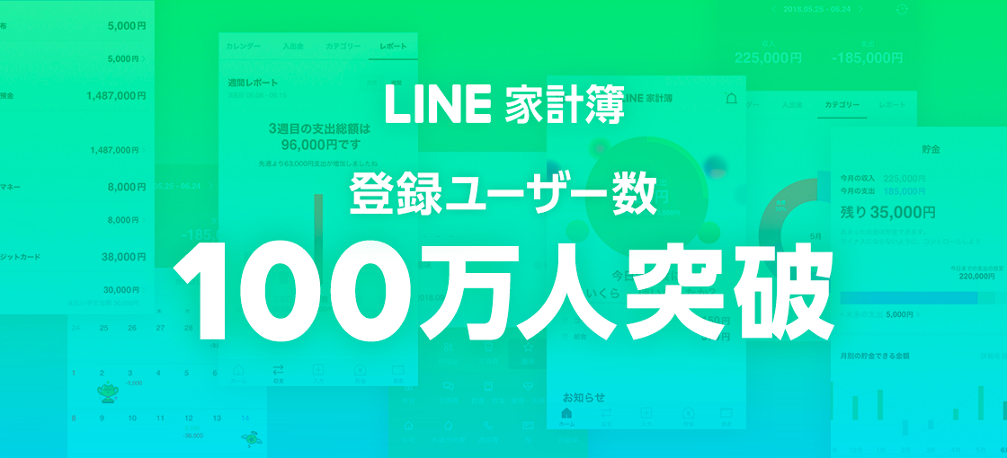 /stf/linecorp/ja/pr/mainimg_LINEkakeibo_million.png