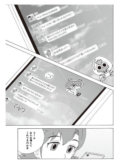 /linecorp/ja/pr/manga.png