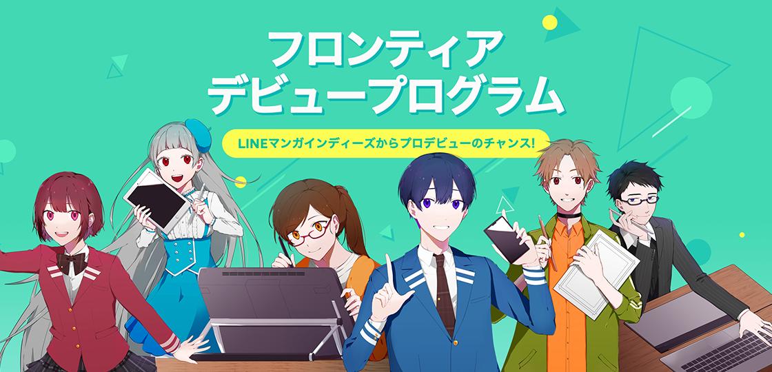 /stf/linecorp/ja/pr/manga_main-1.png