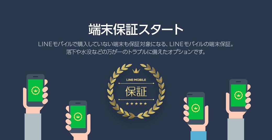 /stf/linecorp/ja/pr/mobile0117_01.png