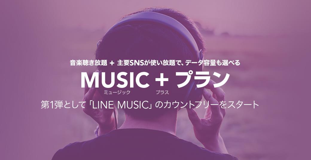 /stf/linecorp/ja/pr/musicplus_02.png