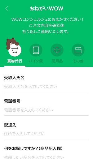 /linecorp/ja/pr/onegaiWOW_small.jpg