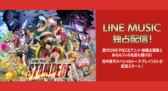 /stf/linecorp/ja/pr/onepiece_music.jpg