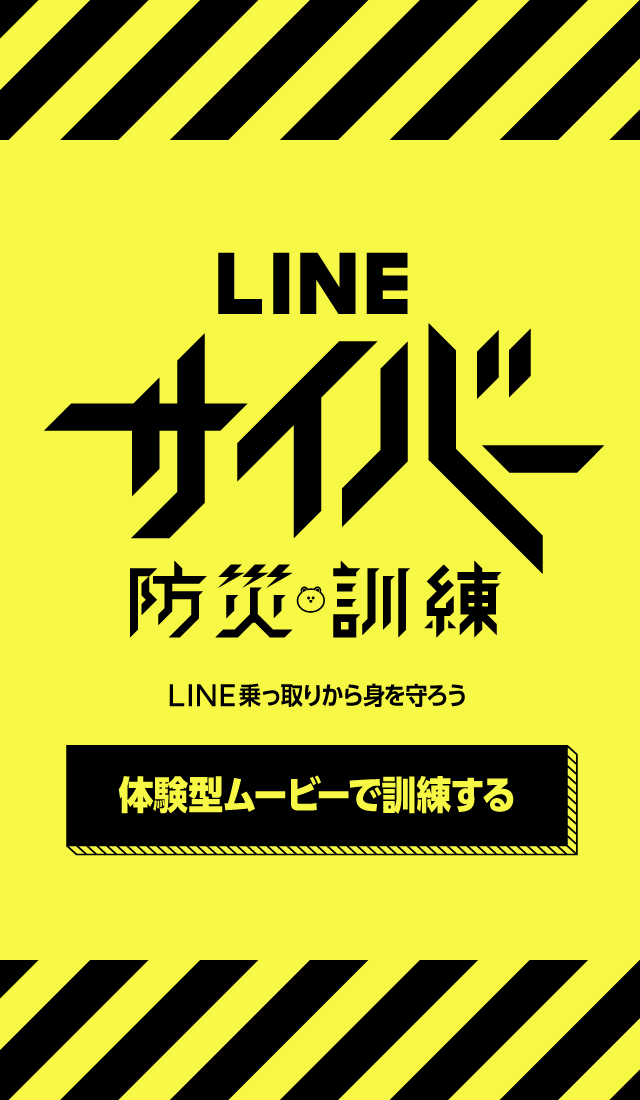 /stf/linecorp/ja/pr/popup.png