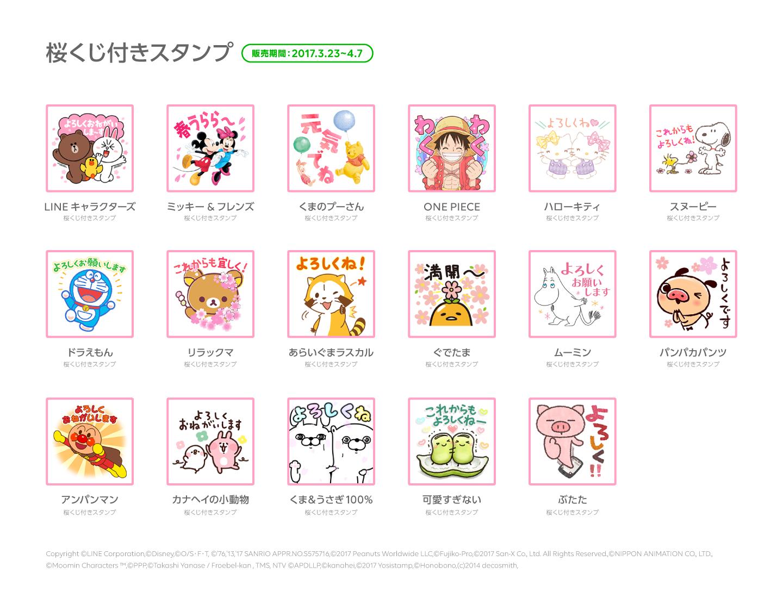 /stf/linecorp/ja/pr/sakura_sticker.png