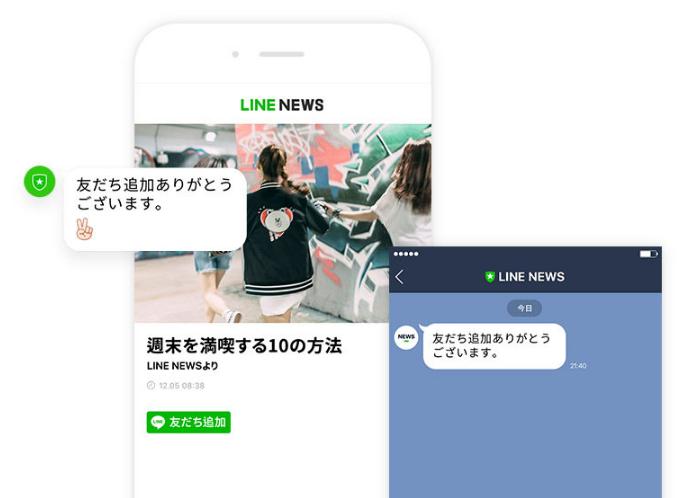 /stf/linecorp/ja/pr/socialplugin_02.png