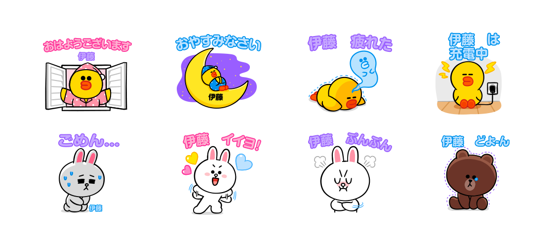/stf/linecorp/ja/pr/sticker_ito.png