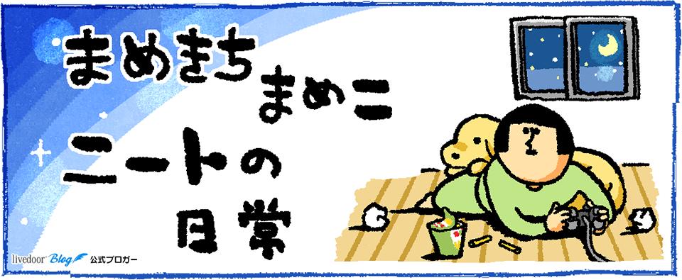 /stf/linecorp/ja/pr/title_header_mamekichimameko.png