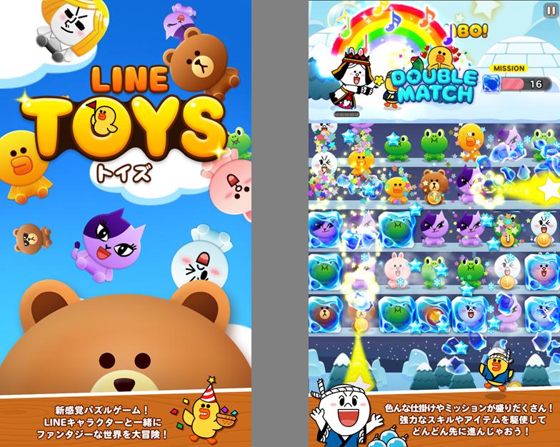 /linecorp/ja/pr/toys01.png