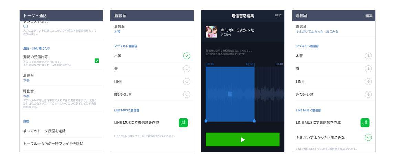 着信音の変更方法(設定) | Android スマホの使い …