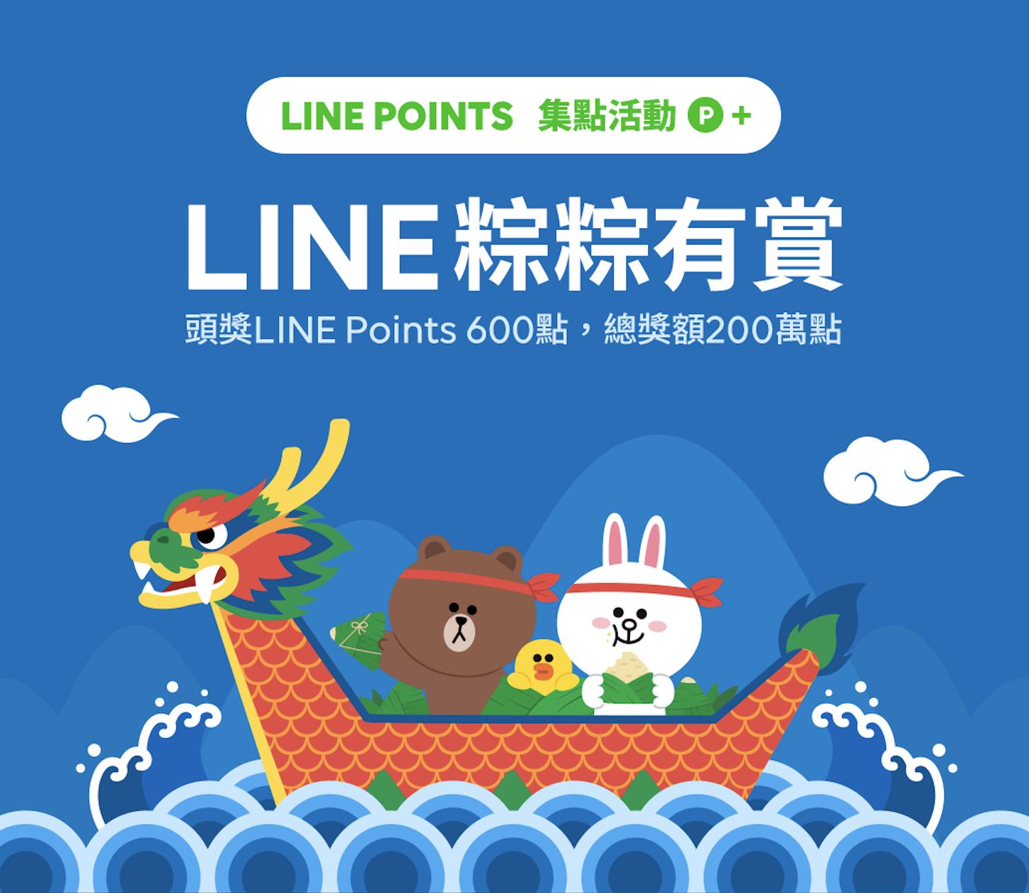 /stf/linecorp/zh-hant/pr/20180614zh1.png