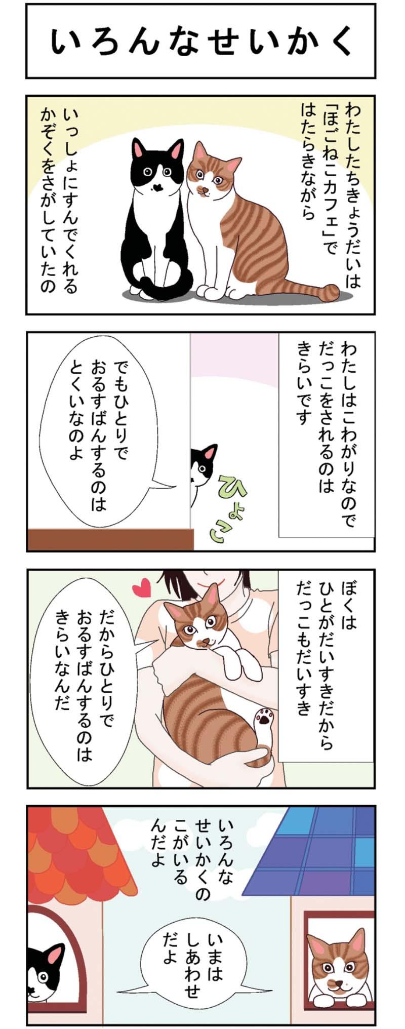 都 道府県 が 入る 動物