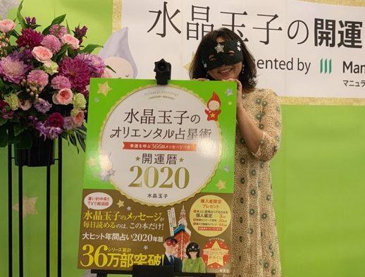 占い 2020 玉子 水晶 【2020年の運勢】水晶玉子が占う「時代が切り替わる、変革の年」