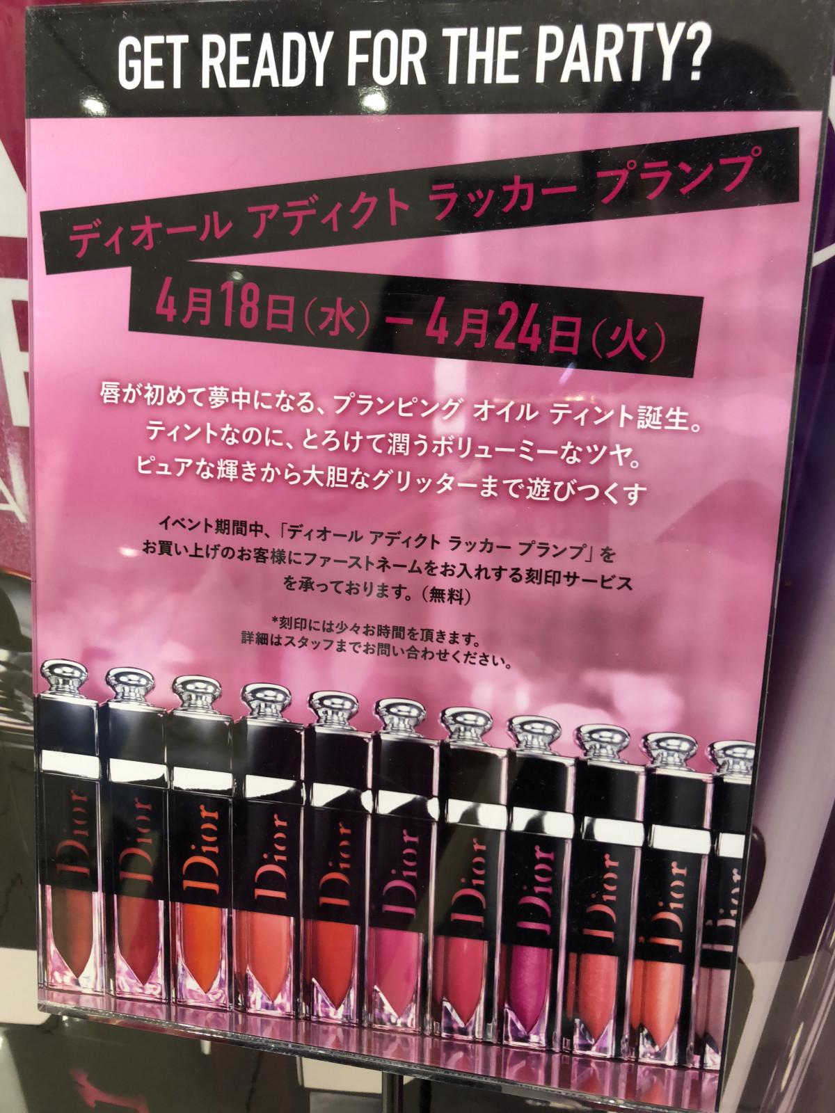 on sale 98b7b e719c Dior新作》ブルベ夏さんにオススメなティントカラー (MAQUIA ...