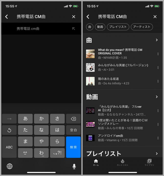 dcf2a1eca3 ここでは「携帯電話 CM曲」で検索してみた(写真左)。CMに使われていた曲が絞り込まれている。ただし、何のCMかまではわからない(写真右)