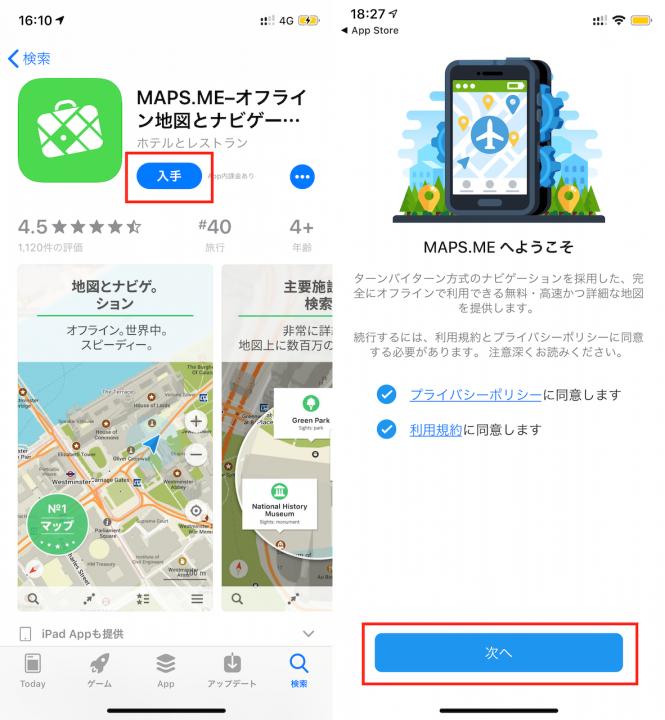 ab1d5643652a △MAPS.MEをインストール(左)。アプリを起動し、画面指示に従って操作(右)