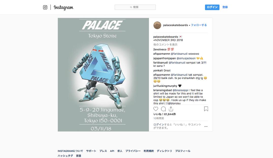 fca20a99afd3 英スケートブランド「パレススケートボード」が東京店オープンを発表 世界3店舗目