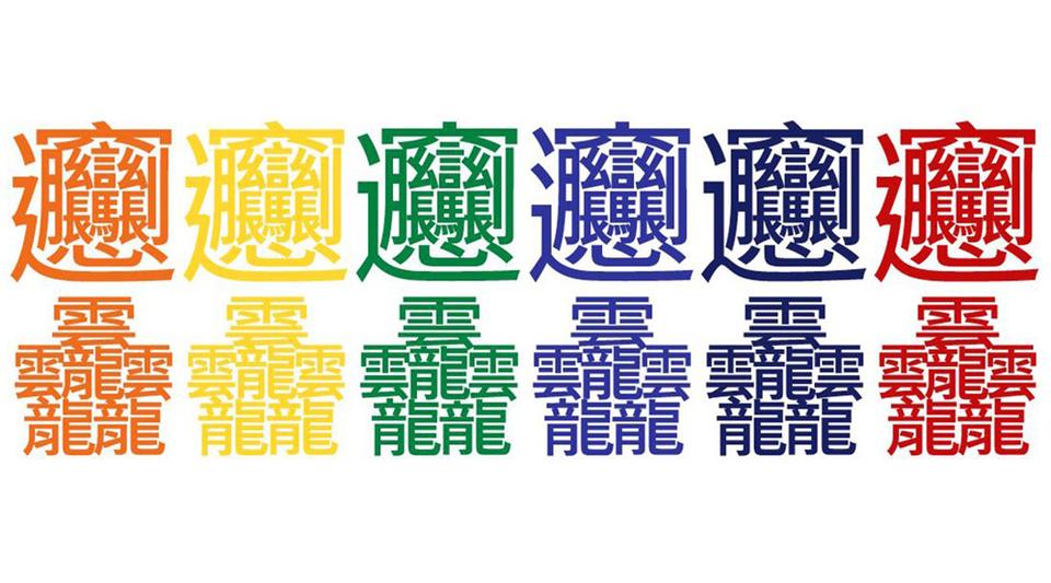 多い 漢字 画数 おうと 読む