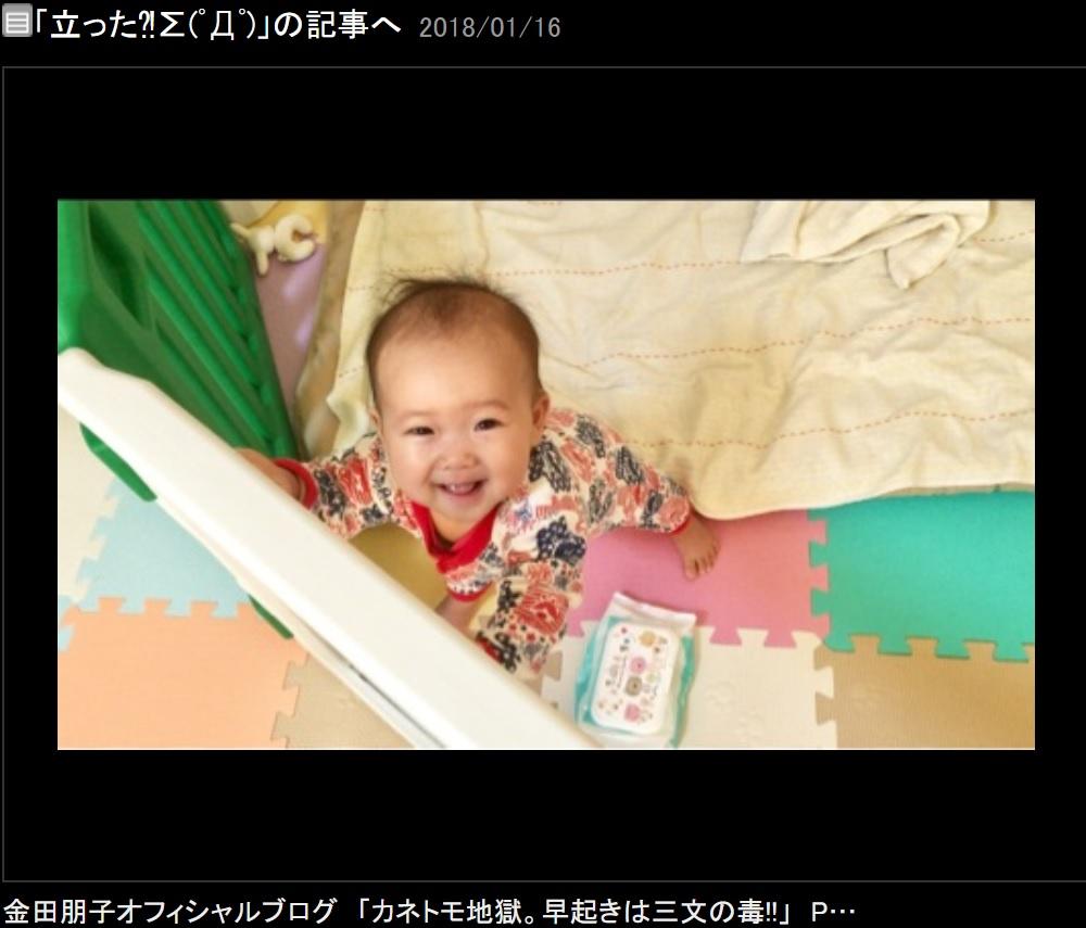 朋子 ブログ 金田