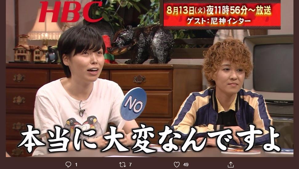 尼神インター渚 初対面の浜田雅功に失言もいまだ理解できず 誠子