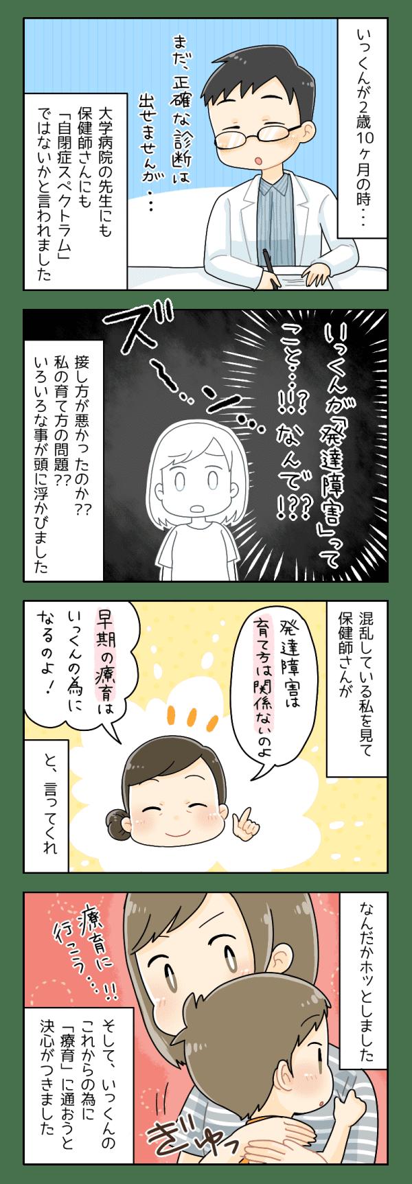 外 村 ママスタ