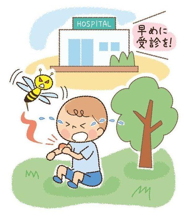 蜂 に 刺され た 病院 に 行か ない