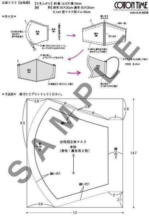 ダウンロード 立体 マスク 型紙