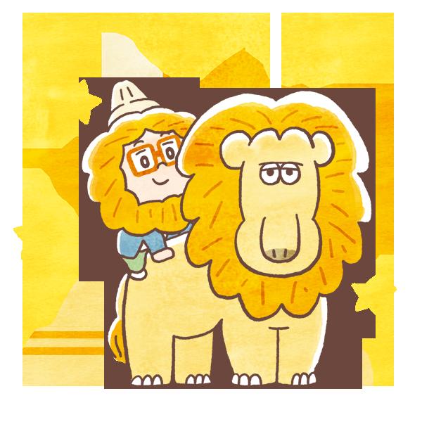 の は の 運勢 今日 獅子座