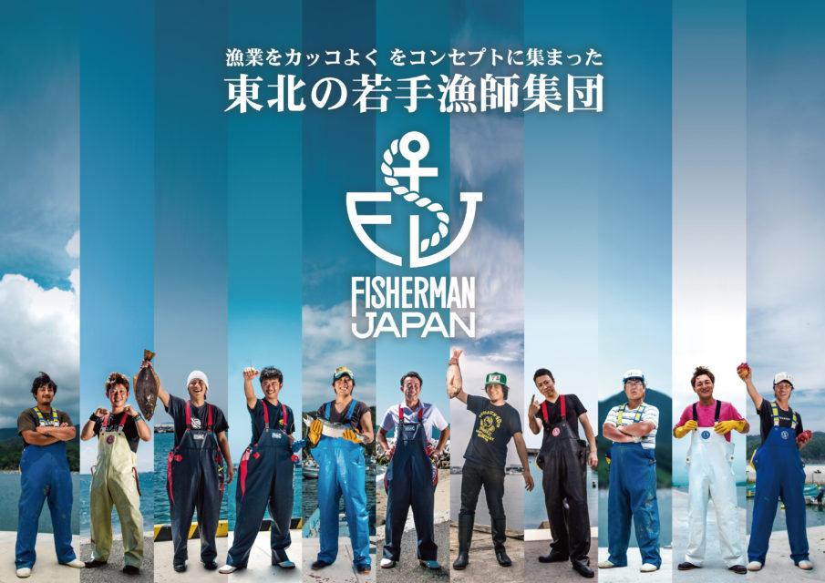 997a23c27fc0 「宮城漁師酒場 魚谷屋」には、そんな「FISHERMAN  JAPAN」の漁師が月に一回ほど、魚介類の魅力を伝えに宮城からやって来る。ホタテ漁師、ワカメ漁師である高橋直哉氏 ...