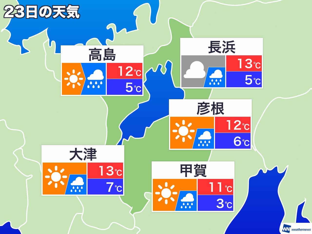 予報 清水 区 天気