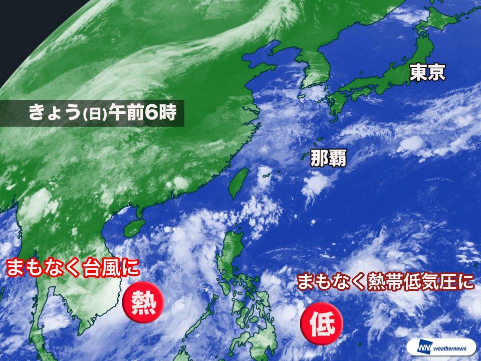 気圧 最新 発生 状況 低 熱帯 熱帯 低