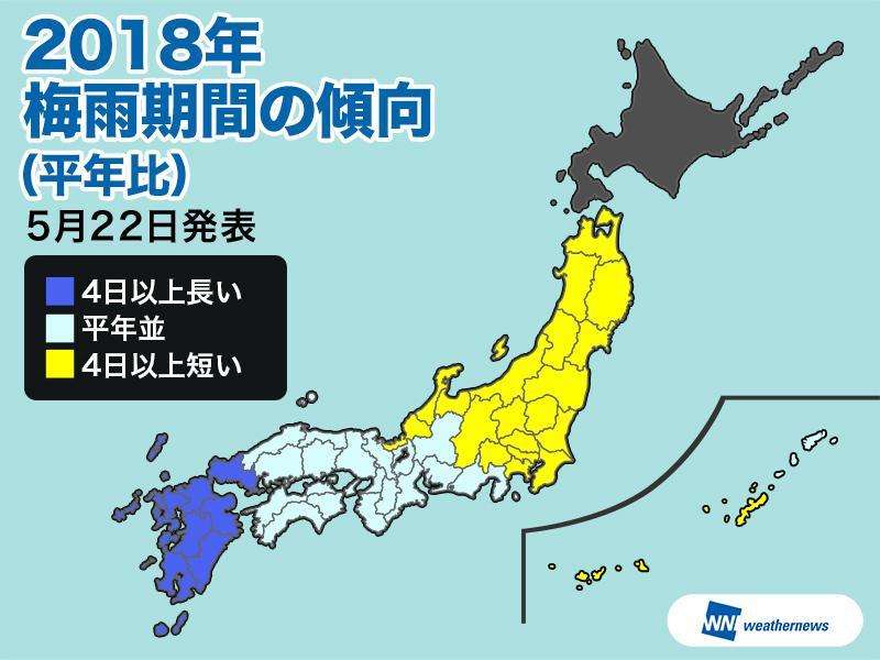 梅雨 明け 関東 2019